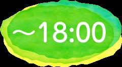 ~18:00